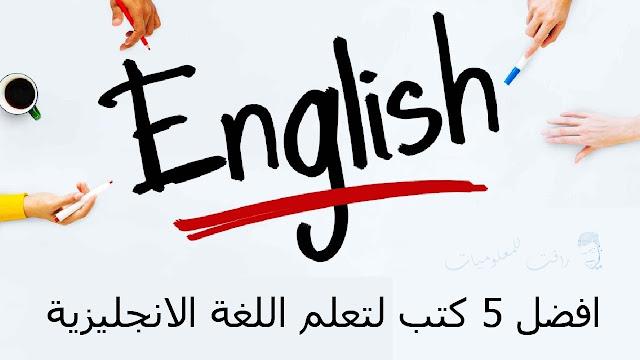 افضل 5 كتب مجانية لتعلم اللغة الانجليزية