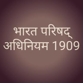 भारत का संवैधानिक इतिहास–Constitutional Development of India