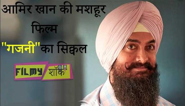 """बनने जा रही है आमिर खान की मशहूर फिल्म """"गजनी"""" का सिक्वल, ट्वीट के बाद हुई खूब चर्चा"""