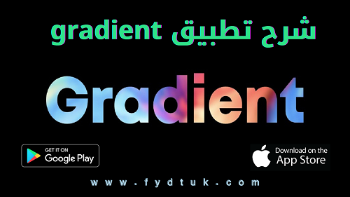 تطبيق gradient