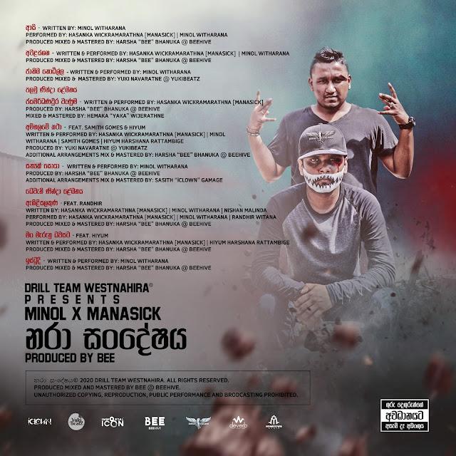 Drillteam Westnahira - Nara Sandeshaya Album