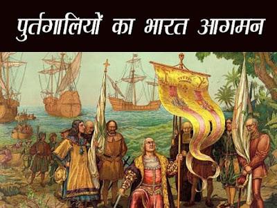 पुर्तगाली व्यापारियों का भारत में आगमन | भारत में युरोपियों का आगमन | Purtagaaliyon Ka Bharat Aagman