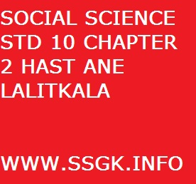 SOCIAL SCIENCE STD 10 CHAPTER 2 HAST ANE LALITKALA