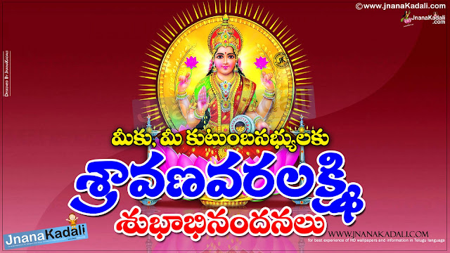 telugu bhakti greetings, happy varalakshmi vratam online status messages, best telugu bhakti greetings, Varalakshmi Vratam InTelugu Sravana Pourami shravan purnima Wishes In Telugu Varalakshmi Vrata Vidhanam In Telugu With HD Images goddess Lakshmi HD Images With Varalakshmi Vratam In Telugu Nice Telugu Goddess Varalakshmi Vratam Information Varalakshmi Vratam Information In Telugu Jnanakadali Varalakshmi Information In Telugu Sravanamasa Visisthata In telugu Importance Of Sravanamasam Informatance In Telugu Goddess Varalakshmi Festival In Telugu HD Goddess Varalakshmi Images Varalakshmi Vrata Vidhanam With Full Meaning In Telugu Nice Telugu Varalakshmi Vrata vidhanam With full Meaning Jnanakadali Varalakshmi Vrata vidhanam Varalakshmi Vratam Wishes In Telugu Varalakshmi Vratam Wishes In Telugu with hd wallpapers Varalakshmi Vratam InTelugu Sravana Pourami shravan purnima Wishes In Telugu