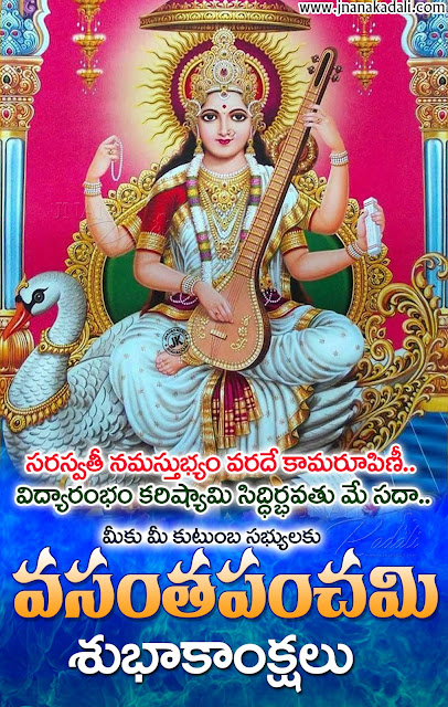 greetings on vasantha pnachami, vasantha panchami greetings quotes, goddess saraswathi images with vasantha panchami quotes