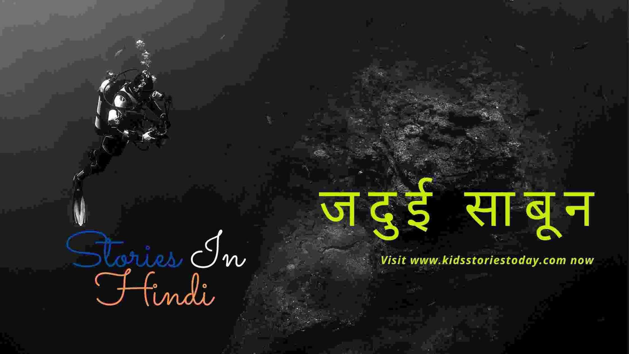 बच्चों की कहानियाँ पिटारा || Stories In Hindi