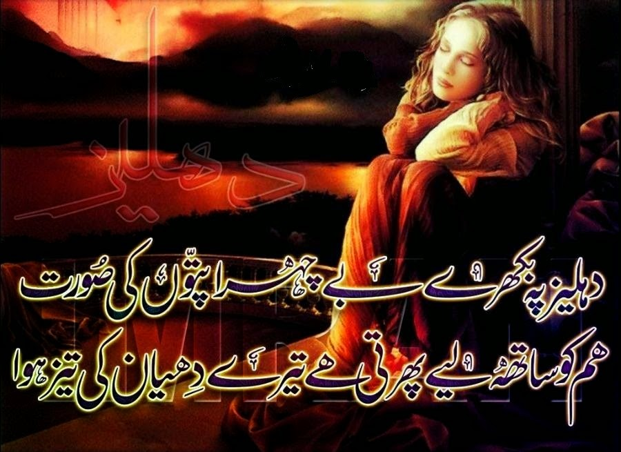 Global pictures gallery romantic urdu shayari full hd - Best love shayari wallpaper ...