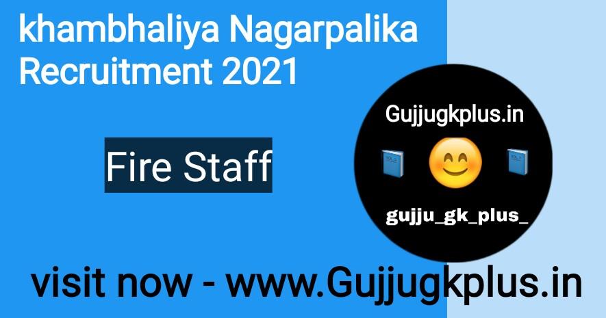 Khambhaliya Nagarpalika Recruitment 2021 | Vacancies for Fire staff , Find all details here