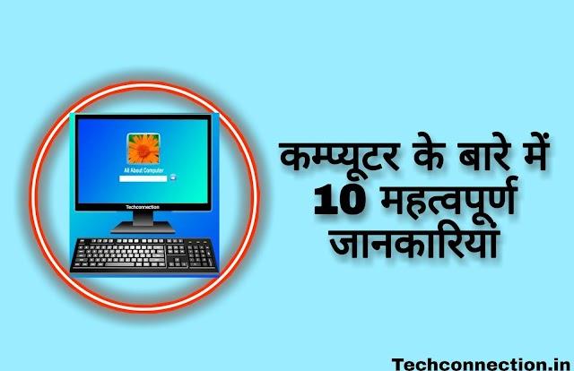 कम्प्यूटर के बारे में 10 महत्वपूर्ण जानकारियां। techconnection