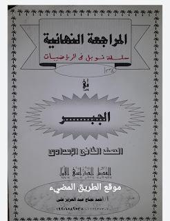 المراجعة النهائية لجبر الصف الثاني الاعدادي الترم الاول، مراجعة نوبل جبر ثانية إعدادى للاستاذ أحمد ناجح