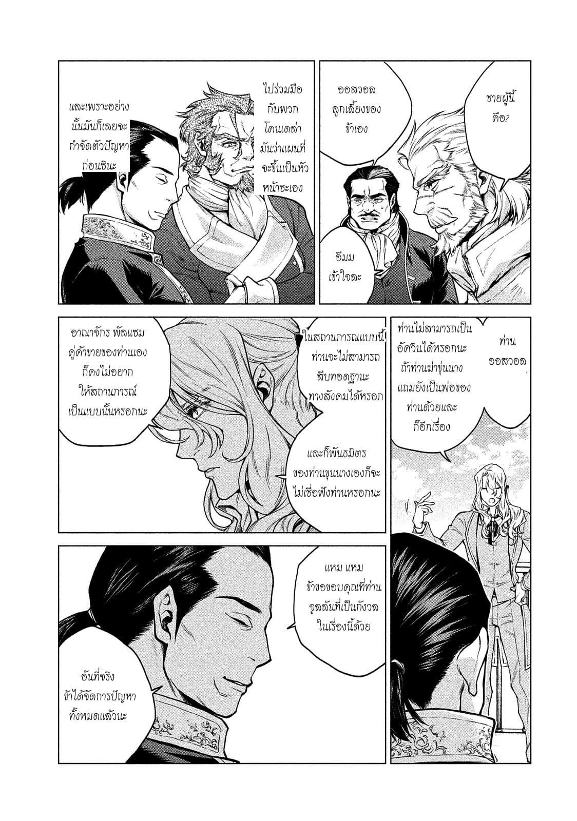อ่านการ์ตูน Henkyou no Roukishi - Bard Loen ตอนที่ 6 หน้าที่ 20