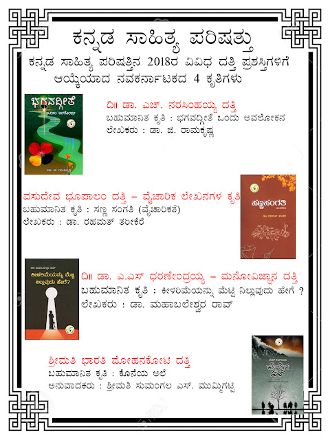 http://www.navakarnatakaonline.com/bookslist?value=nkp_new