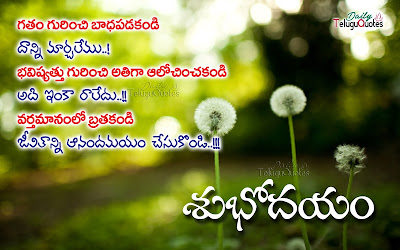 Good-morning-Telugu-greetings-with-inspiring-lines-wishes-quotes