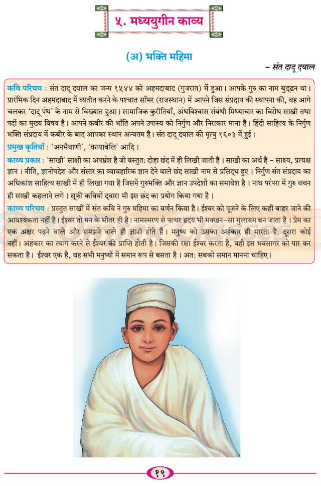 Chapter 5 - मध्ययुगीन काव्य - भक्ति महिमा Balbharati solutions for Hindi - Yuvakbharati 11th Standard HSC Maharashtra State Board