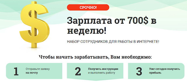 Vip-job-centr.ru - Отзывы, лохотрон! Зарплата от 700$ в неделю?