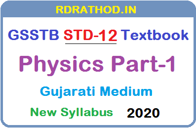 GSSTB Textbook STD 12 Physics Part-1