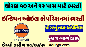 IOCL Apprentice Recruitment 2021 – Apply Online for 346 Vacancy