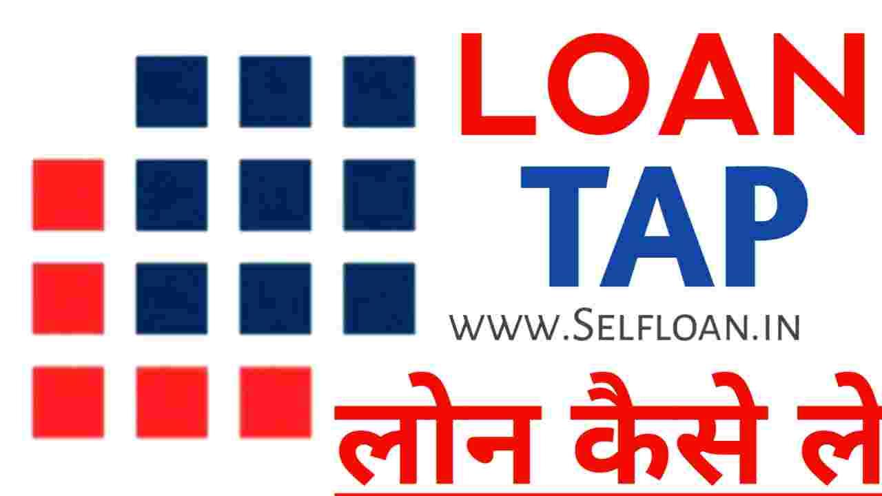 Loan Tap Loan Kaise Le, Loan Tap Se Personal Loan Kaise Liya Jata Hai, Loan Tap Loan Apply Online - Self Loan