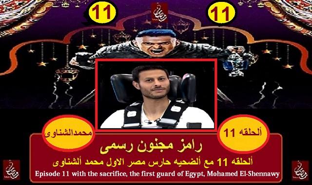 رامز مجنون رسمى - الحلقه 11 مع حارس مصر محمد ألشناوى