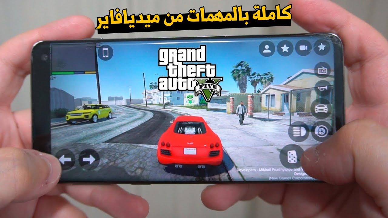 تعبت وانت تبحث GTA 5 للاندرويد هذا الفيديو لك   تحميل لعبة قراند  5 GTA V لهواتف الاندرويد شغالة 100% بدون اعلانات برابط مباشر