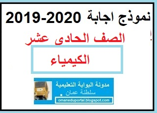 نموذج اجابة اختبار الكيمياء للصف الحادي عشر الفصل الاول الدور الاول 2019-2020