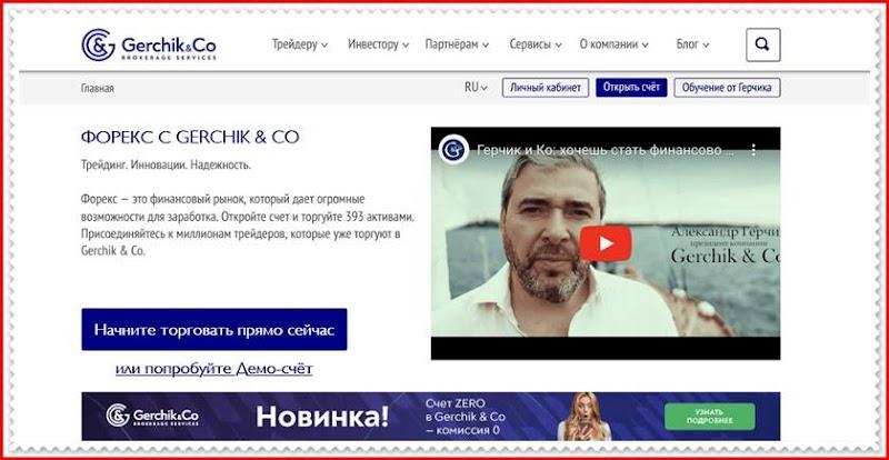Мошеннический сайт gerchikco.com – Отзывы, развод. Компания Gerchik & Co мошенники