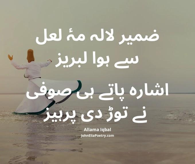 Zameer Lala Meh Laal Se Sun-Hwa Labraiz | Allama Iqbal