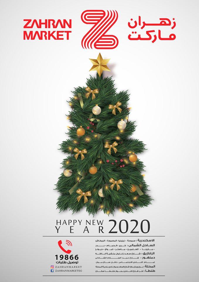 عروض زهران ماركت من 26 ديسمبر 2019 حتى 20 يناير 2020 عام جديد سعيد