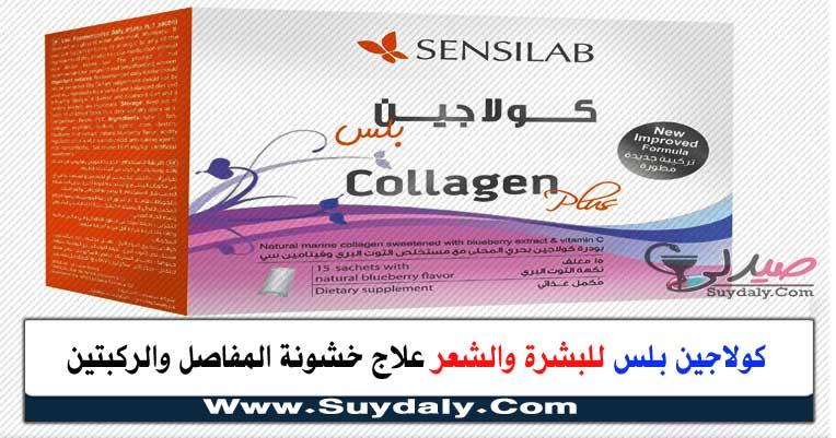 كولاجين بلس مكمل غذائي Collagen Plus للبشرة والشعر وصحة الغضاريف والعظام والسعر والبديل في 2020