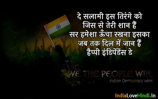 independence day thoughts in hindi