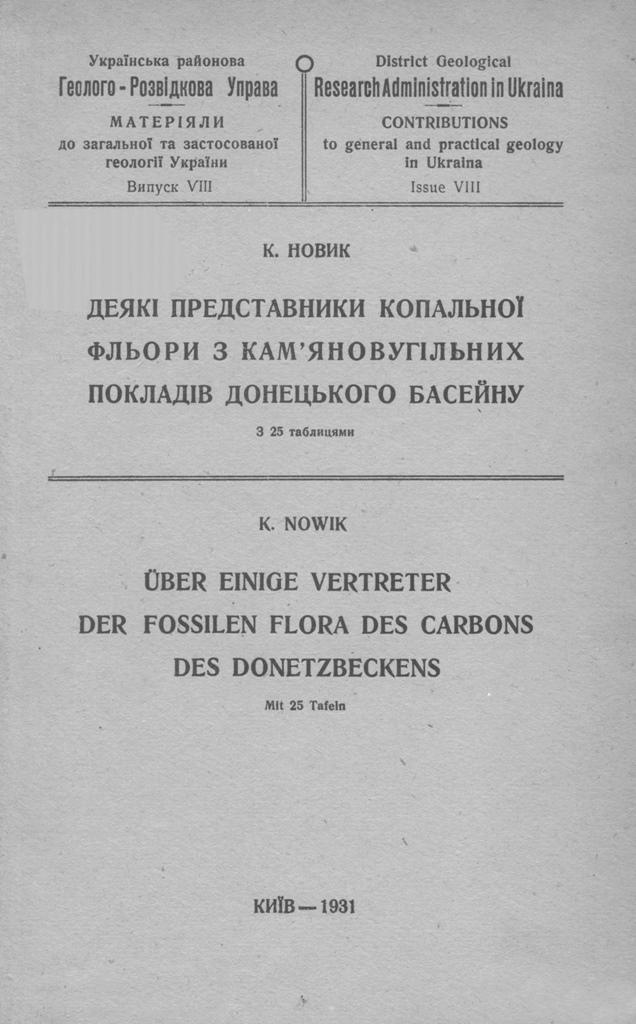 Новик К.Й. Деякі представники копальної фльори з кам'яновугільних покладів Донецького басейну