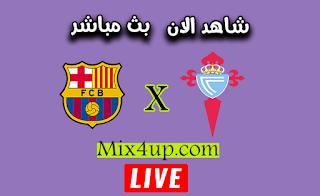 مشاهدة مباراة برشلونة وسيلتا فيغو بث مباشر لايف اون لاين اليوم بتاريخ 01-10-2020 في الدوري الاسباني