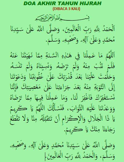 Fadhilat Doa Akhir Tahun Hijrah & Awal Tahun Hijrah