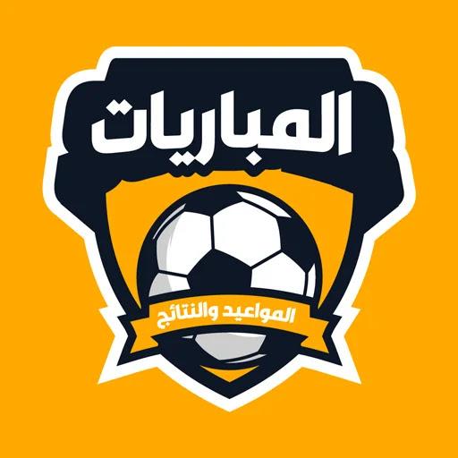 تحميل تطبيق لايف فوتبول سكورز Live Football Scores للاندرويد و الايفون