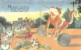 Кот Емеля