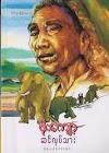Sin Lote Thar by Pho Kyawt, ဖိုးေက်ာ့