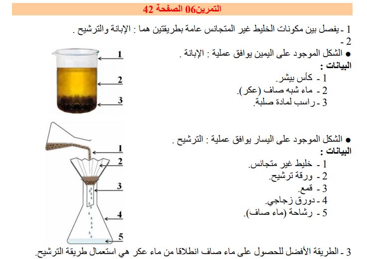 حل تمرين 6 صفحة 42 فيزياء للسنة الأولى متوسط الجيل الثاني