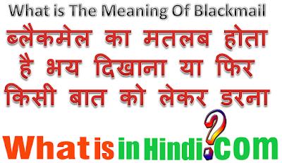 blackmail का मतलब क्या होता है