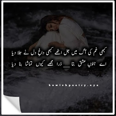 aag poetry