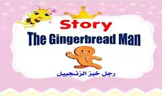 قصة  رجل خبز الزنجبيل The ginger-bread man للصف الثانى الابتدائى كونكت بلس 2 الترم الاول 2021