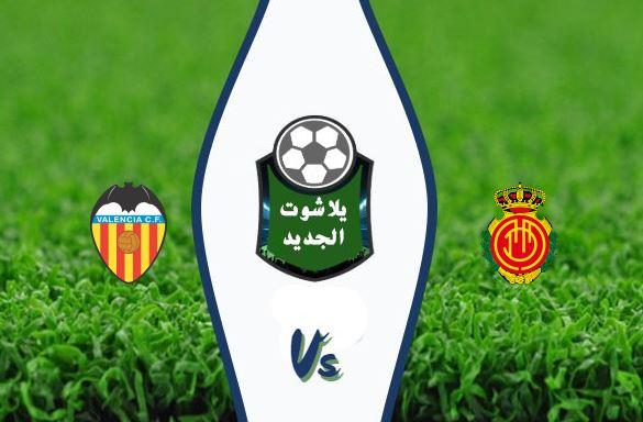 نتيجة مباراة فالنسيا وريال مايوركا اليوم الأحد 19-2020 الدوري الإسباني-