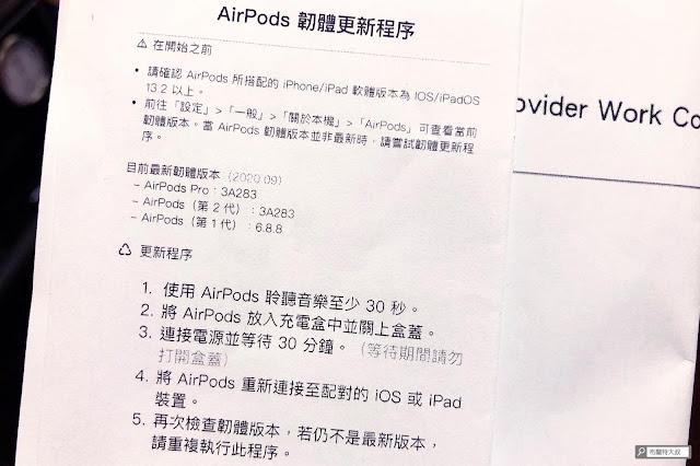 【生活分享】AirPods Pro 功能瑕疵,Apple 公佈召回計畫可免費維修 (包含送修經驗分享) - AirPods 韌體更新程序,提供給大家參考