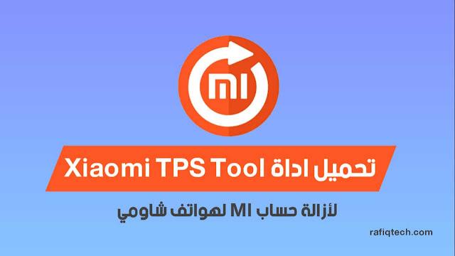 تحميل اداة Xiaomi TPS Tool لإزالة  حساب شاومي 2021