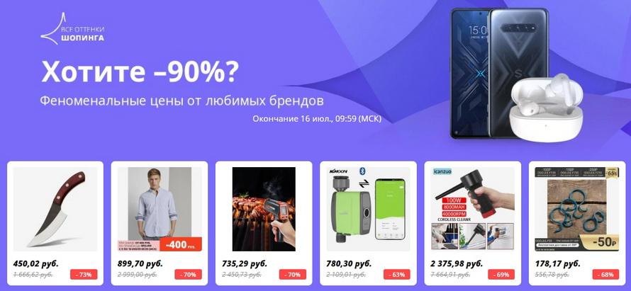 Феноменальные цены со скидкой 90% от любимых брендов специальная подборка