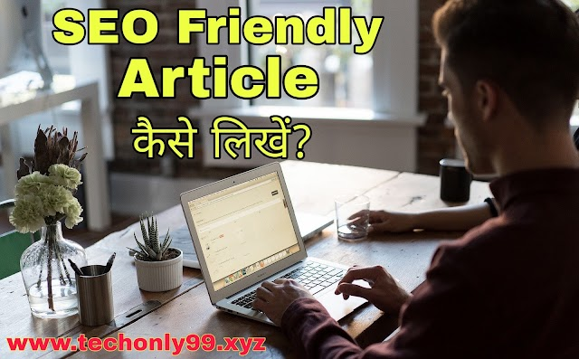 SEO Friendly Article or Blog Post Kaise Likhe In Hindi 2021