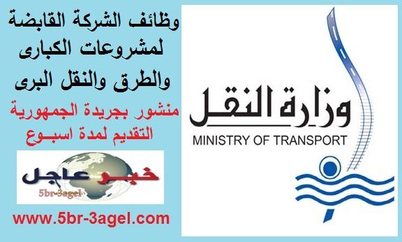 """اعلان وظائف """" وزارة النقل """" والاوراق المطلوبة وطريقة والتقديم لمدة اسبوع"""