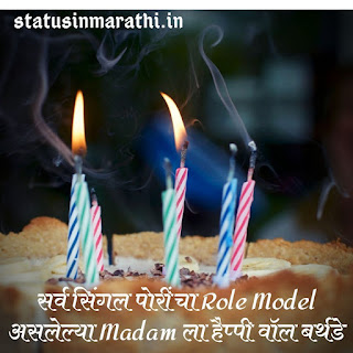 Birthday Wishes For Sister In Marathi Language