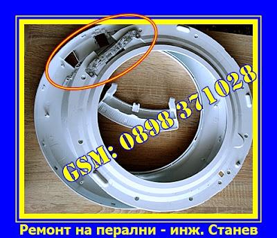 Ремонт на перални в София, Ремонт на перални, Повредена ключалка на пералня, Пералнята не изхвърля водата, Пералнята не тръгва,