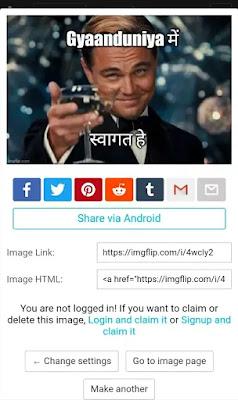 Gyaan duniya meme, meme kaise banaye, how to make meme in hindi,