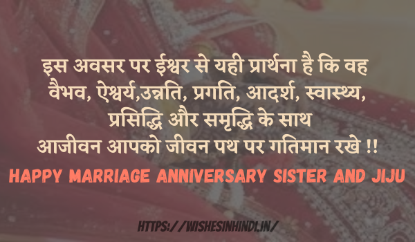 Happy Marriage Anniversary Wishes In Hindi For Sister 2021